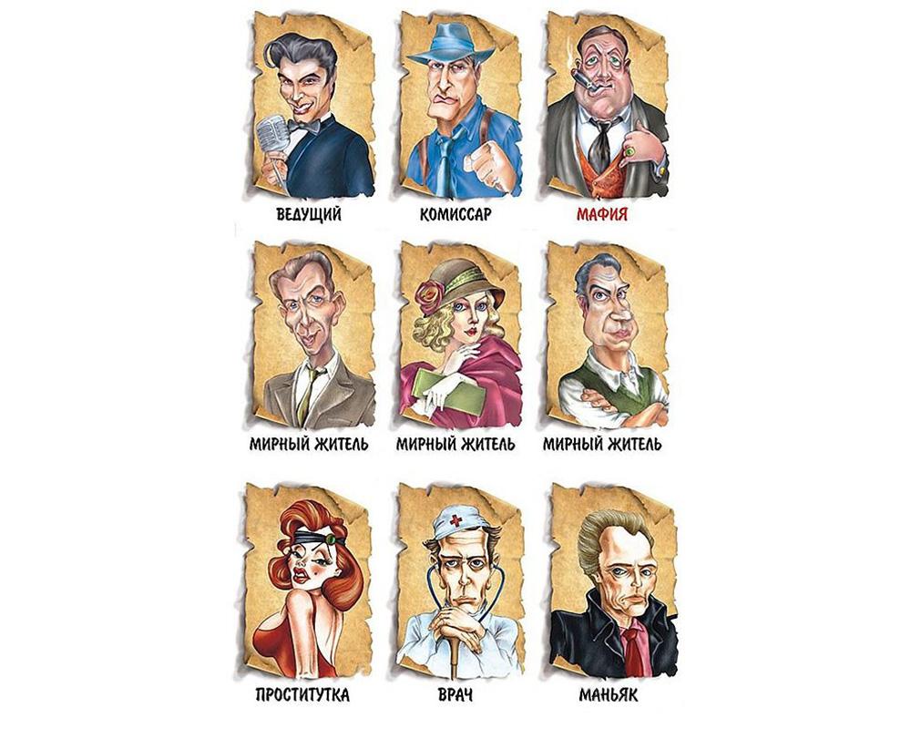Карточки мафия картинки